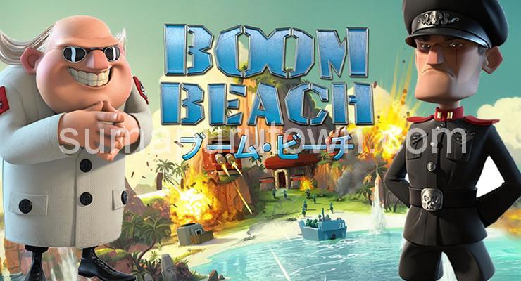 ブーム・ビーチ (Boom Beach)
