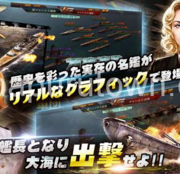 戦艦帝国-200艘の実在戦艦を集めろ10