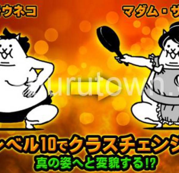 にゃんこ大戦争08