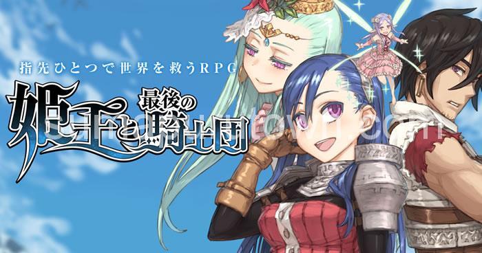 himeoutosaigonokishidann_title