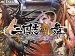 sangokushi-rumble_title02
