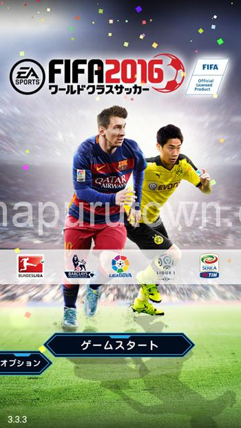 FIFAワールドクラスサッカー2016