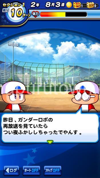 実況パワフルプロ野球