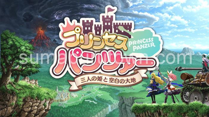 princesspanzer_title