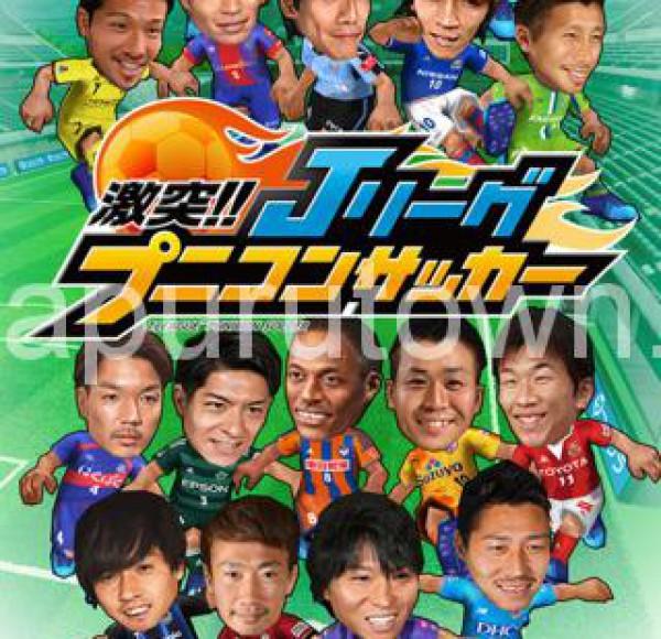 Jリーグプニコンサッカー08