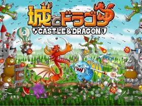 城とドラゴン