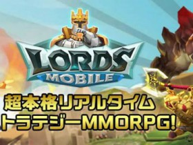 lordsmobile_title