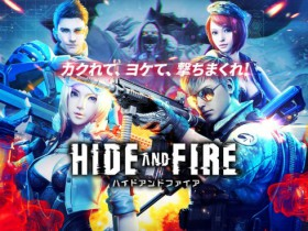 HIDE AND FIRE(ハイドアンドファイア)