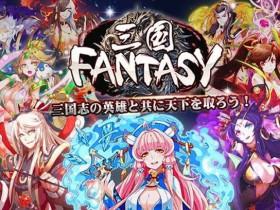 sango-fantasy_title