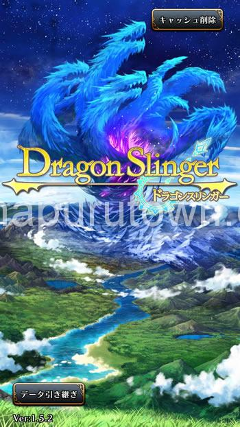 ドラゴンスリンガー