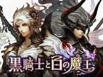 黒の騎士と白の魔王