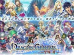 ドラゴンジェネシス -聖戦の絆-