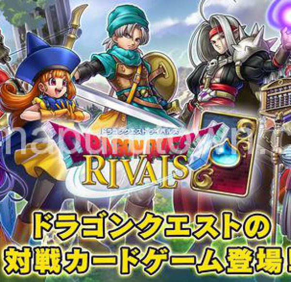 dragonquest-rivals11