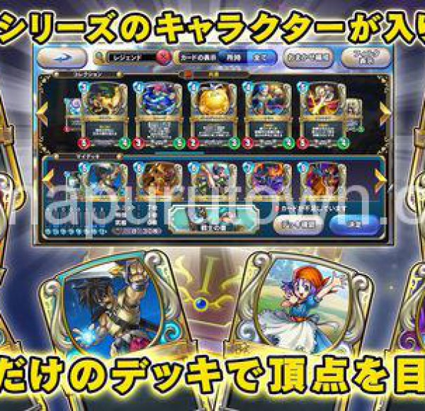 dragonquest-rivals14