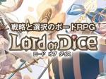 lordofdice_title