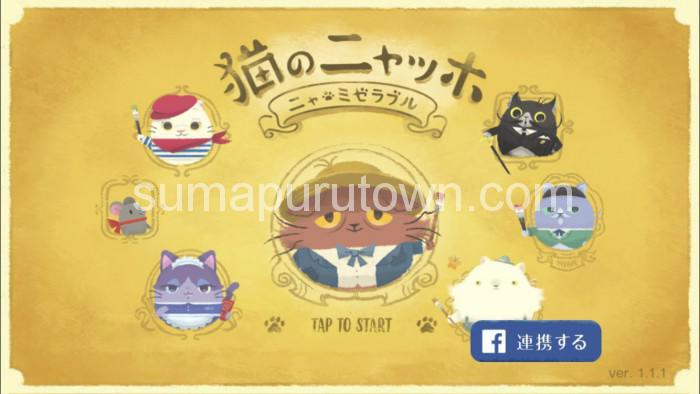 猫のニャッホ 〜ニャ・ミゼラブル