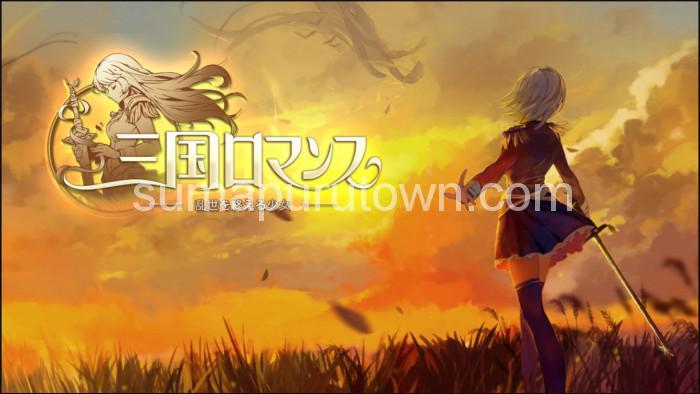 三国ロマンス~乱世を終える少女RPG~