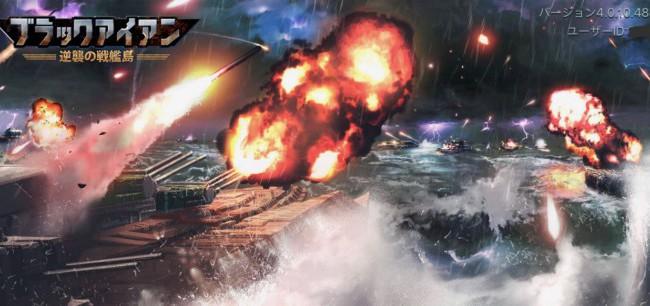 ブラックアイアン:逆襲の戦艦島
