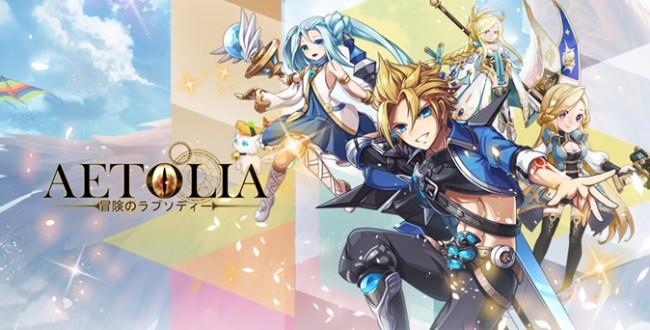 Aetolia-冒険のラプソディー